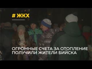 Жители Бийска вышли на стихийное собрание из-за огромных счетов за отопление