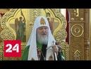 Патриарх Кирилл заявил, что драма революции закрыта - Россия 24