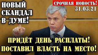 СРОЧНО! Путина НЕ БОЮСЬ! Депутат ПОСТАВИЛ правительство и ЕДРО НА МЕСТО! Скандал в госдуме