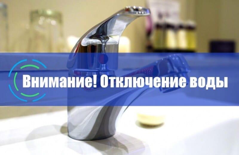 Информация По отключениям: Московская 101, 103, Ердякова
