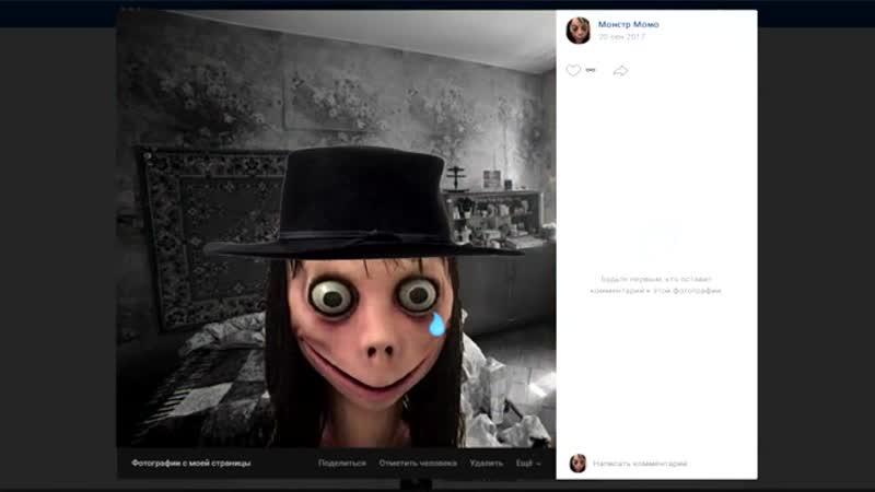 [v-s.mobi]СТРАНИЧКА МОНСТРА МОМО В ВК! Момо - фотки в ВКонтакте Comedy Club.mp4