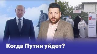 Когда Путин уйдет?
