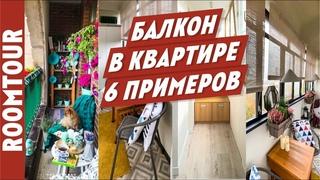 ИДЕАЛЬНЫЙ балкон. Наведи порядок! 6 РЕАЛЬНЫХ примеров. Лоджия. Ремонт на балконе. Ольга Качанова