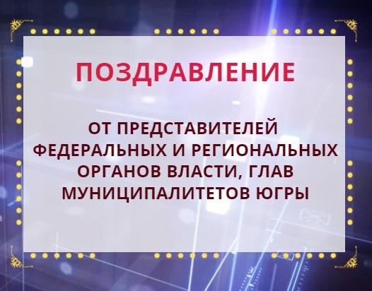 новые поздравления для представителей власти официально, конечно, георгиевскую
