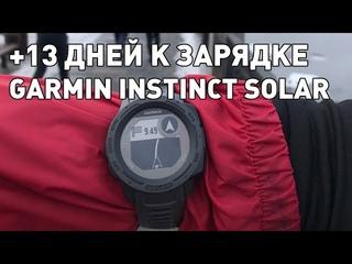 +13 дней к зарядке Garmin instinct solar. Лайфхак