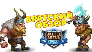 Battle Arena   Братья бури