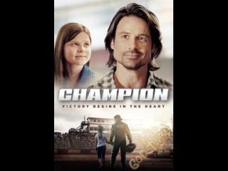 8894-1.Чемпион / Champion (2017) HD (х/ф)