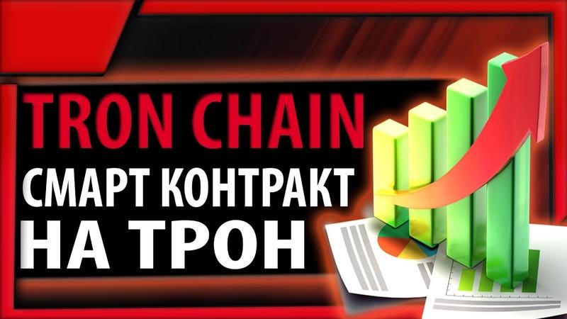 Честный хайп TRXchain.io   Смарт контракт на базе монетки TRX - TRON CHAIN
