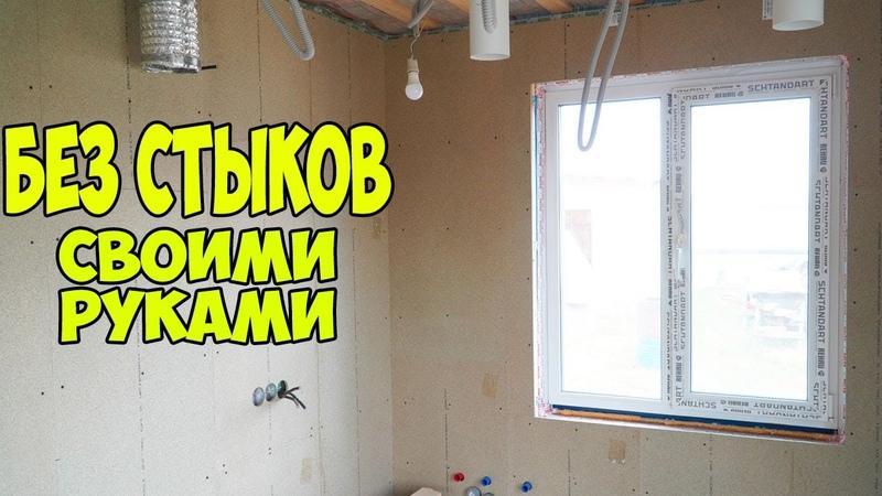 БЫСТРАЯ ОТДЕЛКА СТЕН с плитами QUICKDECK своими руками