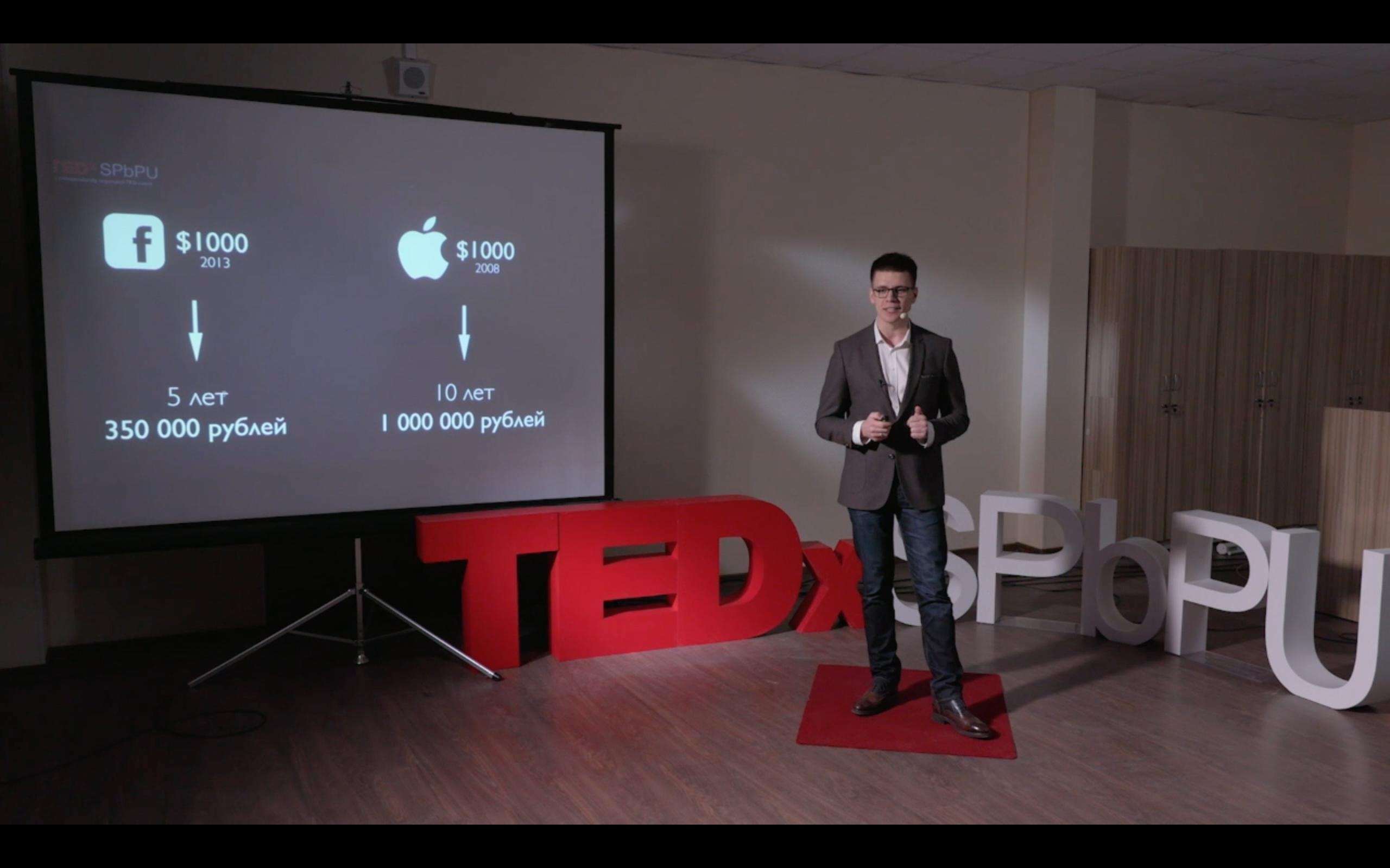 Выступление на TEDx