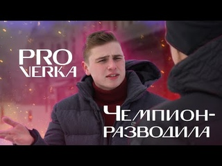Наркотики и обман: чемпион - уголовник / PROverka