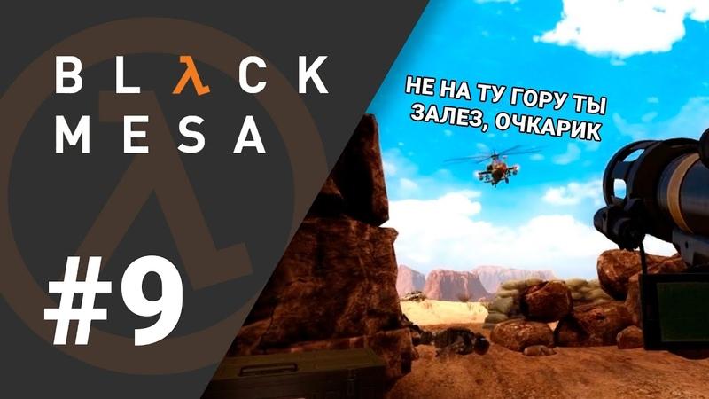 Black Mesa Прохождение 9 Вертушка докопалась до альпиниста