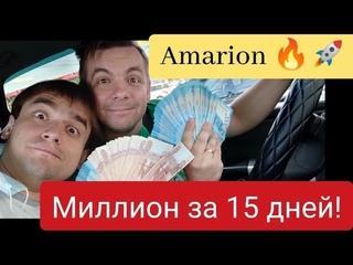 Amarion 🚀🤑 Миллион рублей за 15 дней и вся техника Apple по промо ! ,🚀 проект пушка ! риски 50/50🚀