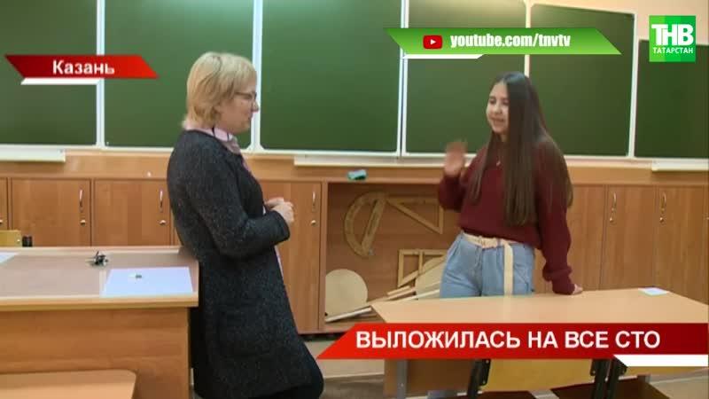 Алиса Кушаева из Казани выложилась на все сто, набрав на ЕГЭ максимальное количество баллов - ТНВ