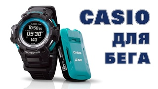CASIO G-Shock GSR-H1000AS-SET для бегунов
