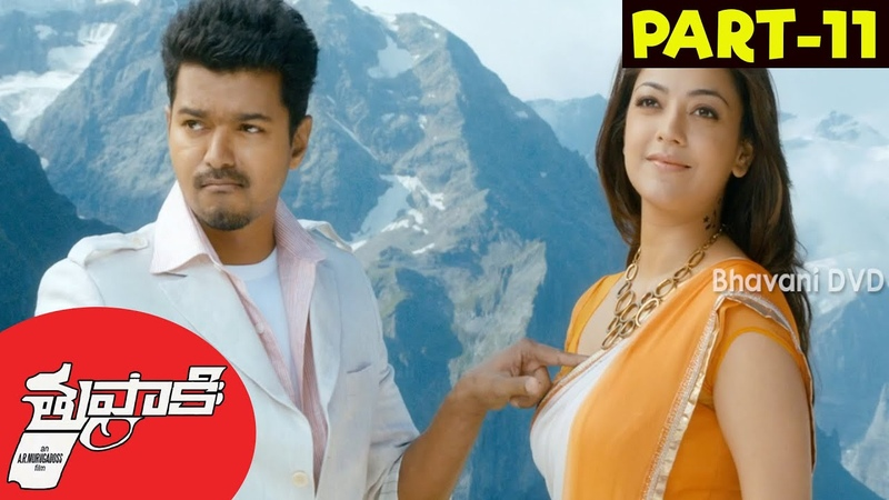 Thuppakki Telugu Full Movie Part 11 || Ilayathalapathy Vijay, Kajal Aggarwal