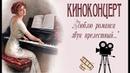 Киноконцерт - Романсы и песни из фильмов. Для вас, дорогие женщины!