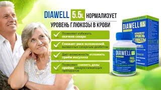 Препарат от Диабета- Diawell! Диавелл - и сахар в норме!