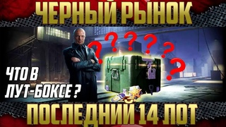 Тайна ЛУТ-БОКСА - Последний ЛОТ Черный рынок 2021
