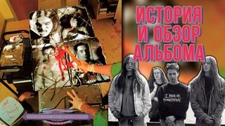 Carcass – Necroticism Descanting The Insalubrious    История и Обзор альбома от Metal Box