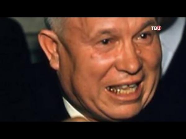 Удар в спину как Брежнев отстранял Хрущева от власти