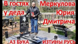 В гостях у деда Меркулова Юрия Дмитрича АЗ БУКА ИЗТИНЫ РУСЬ