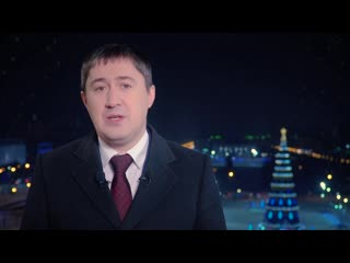 Поздравление Дмитрия Махонина с Новым 2021 годом