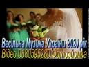 Збірка 240 Українські Весільні Пісні 2020 рік Сучасна Музика 2020 рік Музиканти на Весілля 2021 рік