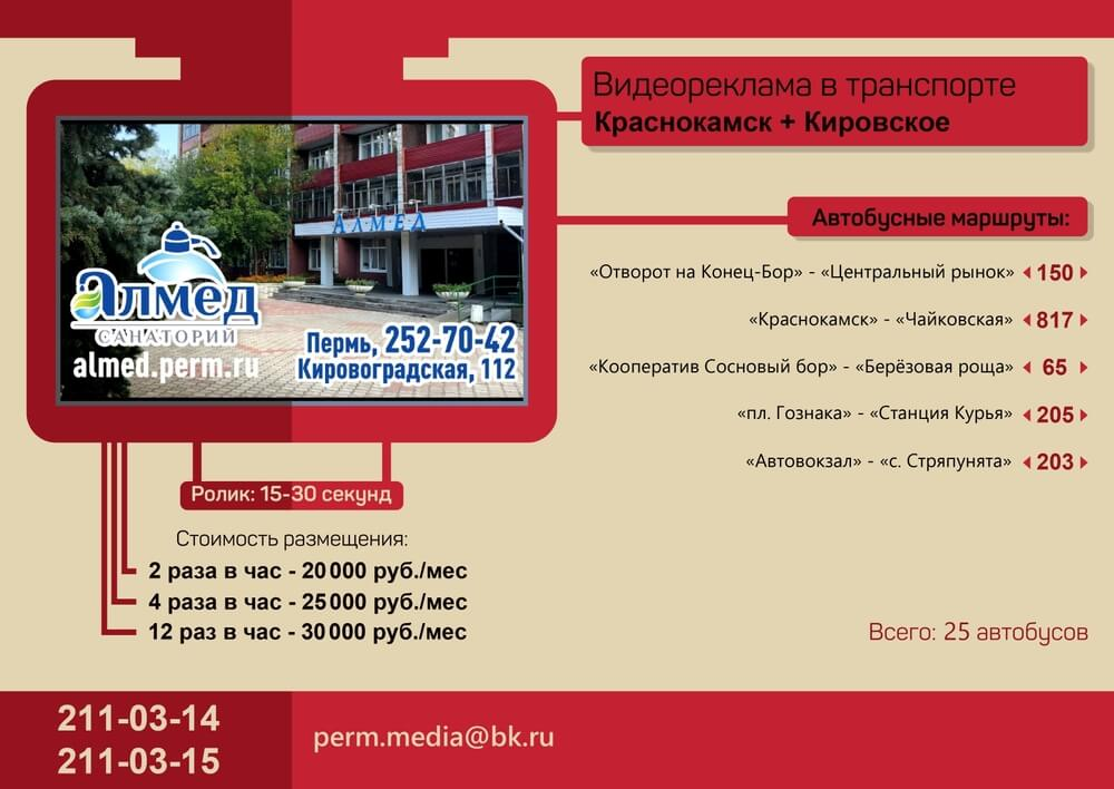 Видеореклама в транспорте Пермь