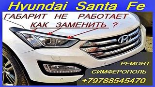 Хундай Санта Фе   Замена габаритов в фаре   Как это сделать легко просто и быстро Hyundai Santa Fe