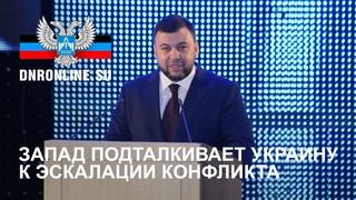 Мы решительно настроены защищать права русских на Украине — Денис Пушилин