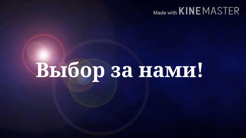 Шаман Идёт 02 04 2020г ВЫБОР ЗА НАМИ ❗❗❗