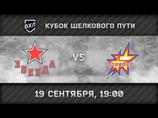 Звезда Москва - Ижсталь Ижевск