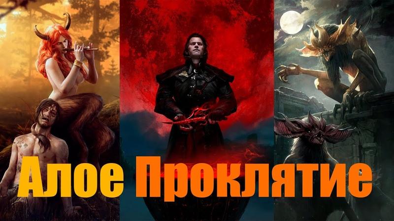 Гвинт Колода Вампиров Колода Чудовищ Неутолимый голод Патч 6 1 1