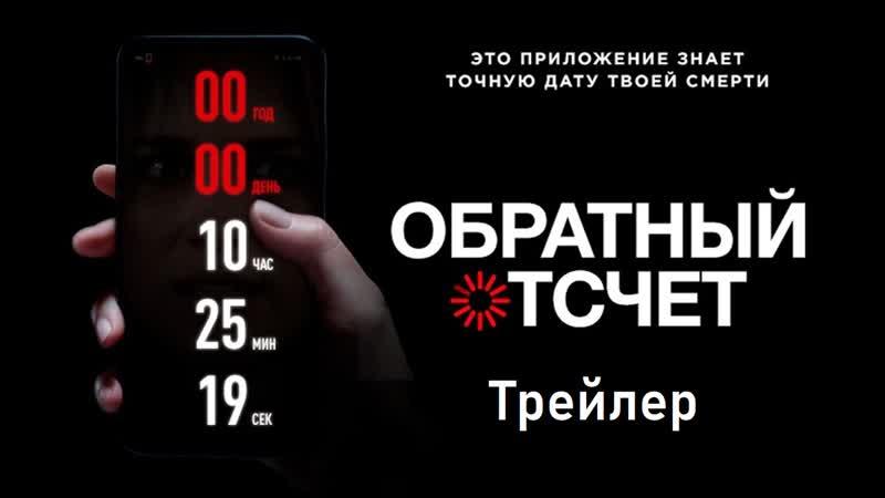 Обратный отсчёт Русский трейлер 2019 г