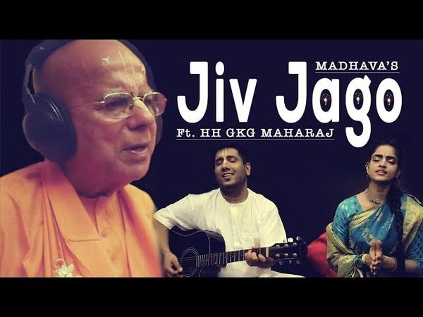 जीव जागो - JIV JAGO - ft. HH Gopal Krishna Goswami Maharaj - Madhavas Rock Band