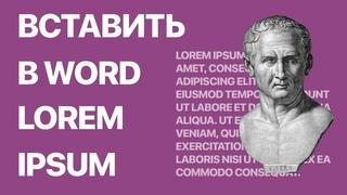 Как в Word вставить Lorem Ipsum? Генерируем текст-рыбу, текст-заполнитель или образец текста в ворд