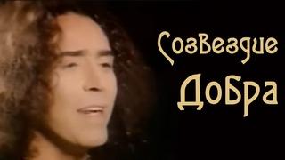 Валерий Леонтьев  - Созвездие добра (Клип, 1993г.)