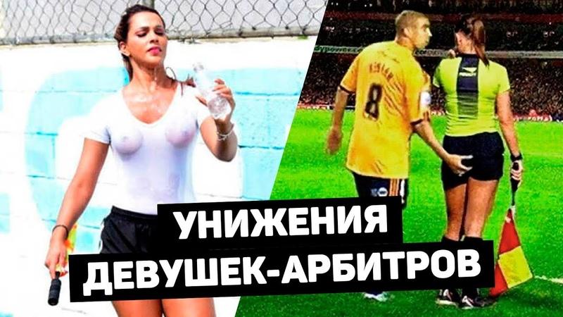 Футболист ОБЛАПАЛ СУДЬЮ Как унижают девушек арбитров в футболе Футбольный топ @120 ЯРДОВ