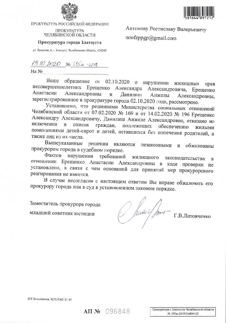 Обворованных сирот Челябинской области защитила прокуратура