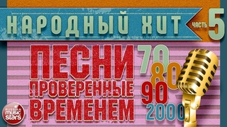 НАРОДНЫЙ ХИТ ✭ ПЕСНИ, ПРОВЕРЕННЫЕ ВРЕМЕНЕМ ✭ ЗОЛОТЫЕ ХИТЫ 70-х 80-х 90-х 2000-х ✭ ЧАСТЬ 5