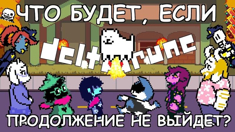 Rus Deltarune Что будет если продолжение не выйдет 1080p60
