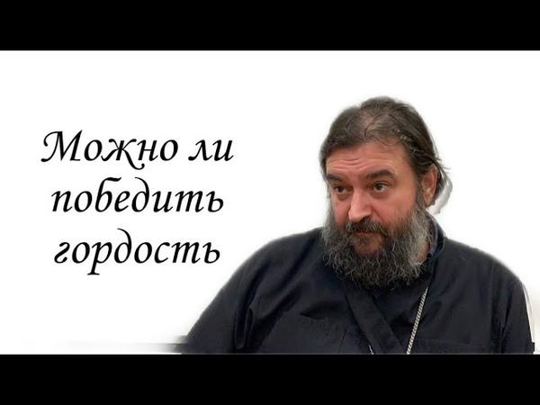 О борьбе с гордостью Протоиерей Андрей Ткачёв