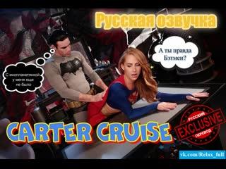 Отымел мачеху - Carter Cruise Supergirl (mom, pussy, fullplease, milf, инцест, анал, русское порно, русский перевод, пародия)
