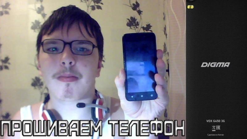 ПРОШИВАЕМ ТЕЛЕФОН DIGMA VOX G450 3G Видеомануалы 7