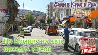 Сами в Измир - поездка в античный Теос и движение на дорогах Измира