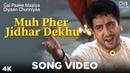 Muh Pher Jidhar Dekhu Song Video - Gal Paake Maaiya Diyaan Chunniyaa | Gurdas Maan | Shyam Surinder