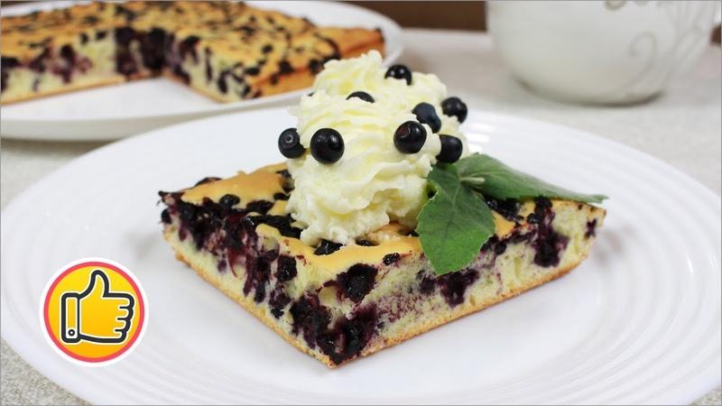 Шарлотка с Черникой, Очень Просто и Вкусно!   Charlotte with Blueberry (Pie)