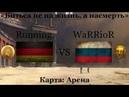 Арена Биться не на жизнь а насмерть Топ 5 России против Немецкого зверя Runninga Age of Empires