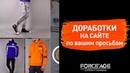 Доработки мобильной версии сайта kamo-uniforma